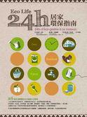(二手書)Eco-life!24小時居家環保指南