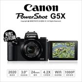 【請先詢問】Canon PowerShot G5X G5 X 公司貨★贈32G副電+24期0利率★ 翻轉螢幕 薪創數位