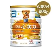《限宅配》亞培 心美力4號 兒童奶粉 900g 【新高橋藥妝】