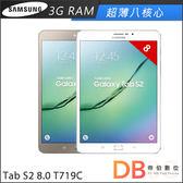 Samsung Galaxy Tab S2 8.0 T719C LTE 八核心 平板電腦(6期0利率)-送保護貼+立架+指觸筆