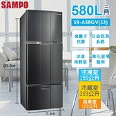 SAMPO 聲寶 580公升 定頻三門冰箱 SR-A58GV(S3)