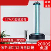 110V現貨免運 UVC紫外線消毒燈殺菌燈移動紫外線燈家用臭氧 除滅菌燈