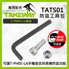 【大量現貨】T-ATS01 專用防盜包 適用 TAKEWAY 後照鏡版 TPH05LA 取下須搭配內六角把手 屮S0