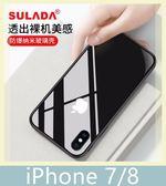 iPhone 7/8 (4.7吋) 明睿系列 航空鋁金屬邊框 環保TPU 納米防爆玻璃全包 透背 手機套 保護殼