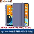 【默肯國際】My Colors液態膠系列筆槽款 APPLE iPad Pro (2020) 12.9吋 休眠喚醒 三折皮套 平板保護殼