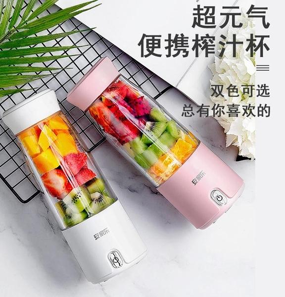 安家樂榨汁機家用水果小型榨汁杯電動便攜式迷你學生充電炸果汁機 歐韓流行館