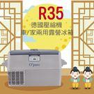 【Opure 臻淨】R35 德國壓縮機露營車用冰箱