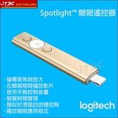 Logitech 羅技 SPOTLIGHT 簡報遙控器-香檳金