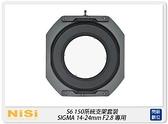 NISI 耐司 S6 濾鏡支架 150系統 支架套裝 風光版 SIGMA 14-24mm F2.8專用 150x170mm 150x150mm S5 改款