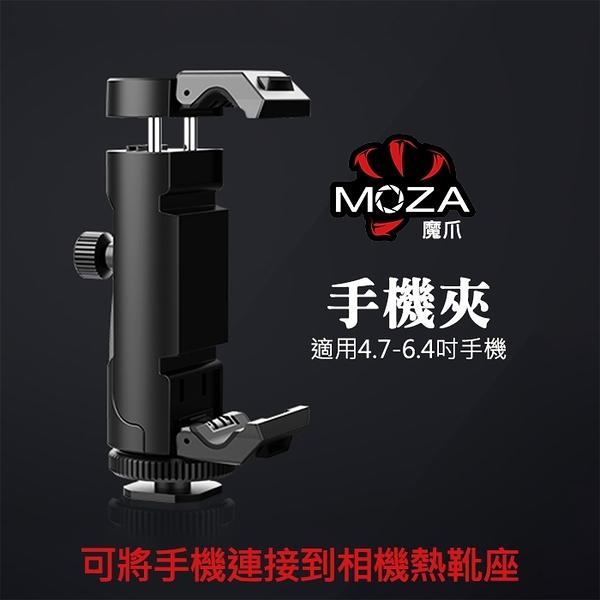 【立福公司貨】手機夾 MOZA 魔爪 底部冷靴底座 帶有一個冷靴接口 ACP04 For AirCross 2