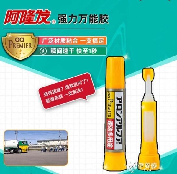 膠水 快幹強力膠日本進口強力粘膠 阿隆發AA超能膠 【快速出貨】
