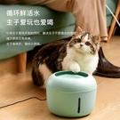 維利亞貓咪飲水機自動循環安享靜音活水不濕嘴水盆喂水器寵物用品 快速出貨