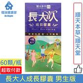 順天本草/順天堂 長大人成長膠囊 男生版 60顆/瓶◆德瑞健康家◆