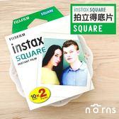 Norns【 instax SQUARE系列 空白底片20張】日本富士instax SQUARE 方形底片相印機照片 相紙