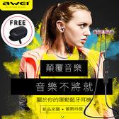 AWEI A921BL 運動磁吸藍芽耳機 免運 A920BL升級 公司貨 贈收納包 運動耳機 NCC認證 iPhoneXS/8 [ WiNi ]