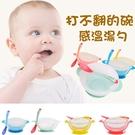 餐具 嬰兒防滑吸盤碗訓練碗 (含感溫湯勺) B7J039 AIB小舖