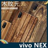 vivo NEX 旗艦版 仿木紋保護套 軟殼 類木質高韌性 大理石紋 簡約全包款 矽膠套 手機套 手機殼