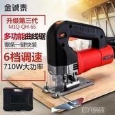 電鋸全銅電機工業級重型電動曲線鋸木工電鋸調速電鋸線鋸拉花鋸切割機中秋好物MKS
