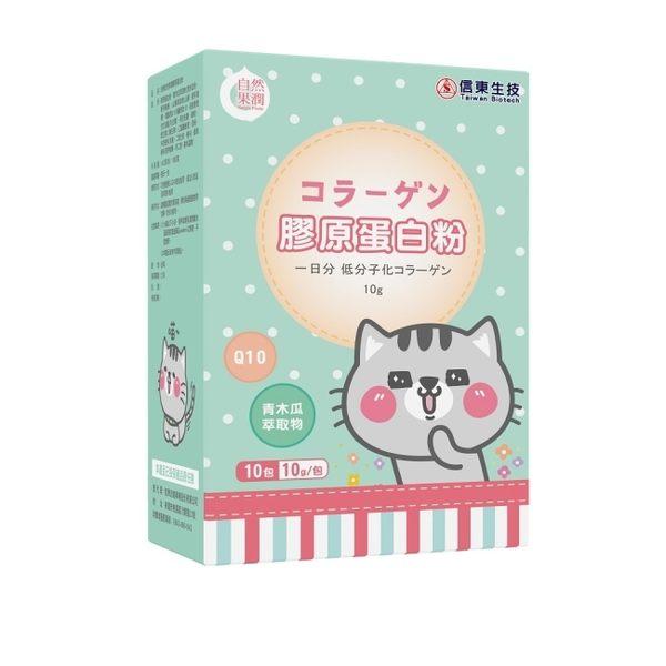 信東膠原蛋白粉10包/盒
