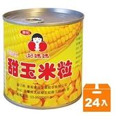 東和 好媽媽 甜玉米粒(易開罐) 340g (24入)/箱【康鄰超市】