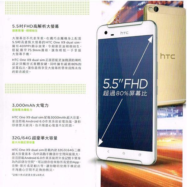 (福利品)HTC One X9 八核心光學防手震智慧型手機 3G/32G版~全新品未拆封,保固三個月