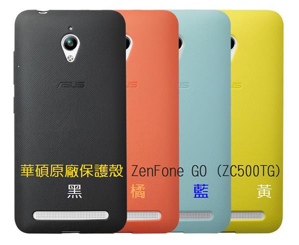 活動 - 原廠保護殼 ASUS ZenFone Go ZC500TG/手機殼/保護套/手機背蓋/防震殼【馬尼行動通訊】