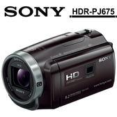 4/29前送NP-FV50A原廠電池 6期零利率 SONY HDR-PJ675 投影系列攝影機 台灣索尼公司貨
