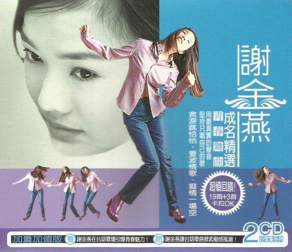 謝金燕 成名精選 青春舞曲 雙CD (音樂影片購)