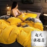 床上四件套 珊瑚絨床上四件套加厚保暖冬季雙面法蘭絨床單被套法萊絨三件套-免運直出