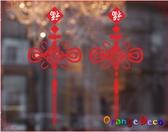 壁貼【橘果設計】新年快樂(靜電貼) 過年DIY組合壁貼 牆貼 壁紙 壁貼 室內設計 裝潢 春聯
