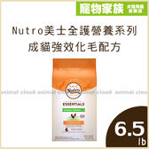 寵物家族-【活動促銷】Nutro美士全護營養系列-成貓強效化毛配方(農場鮮雞+糙米)配方6.5lb