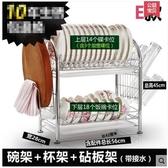 小鄧子304不銹鋼碗架瀝水架置物架收納盤子瀝晾洗濾放碗筷盒(主圖款-配杯架與砧板架)