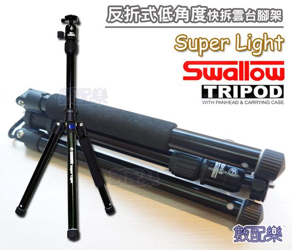*數配樂* SWALLOW 腳架 Super Light 超輕巧 反折式 低角度 快拆雲台 三腳架 微單眼適用