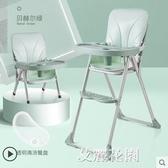 寶寶餐椅可折疊酒店便攜式兒童多功能寶寶吃飯座椅嬰兒餐桌座椅子QM『艾麗花園』