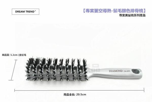 【DT髮品】專業鬃毛排骨梳 鏤空設計 吹整線條 銀色款【0313082】