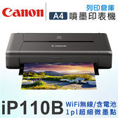 Canon PIXMA iP110B (含電池組) 可攜式 彩色噴墨印表機 /適用 PGI-35/CLI-36