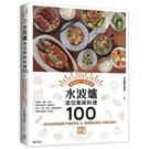 水波爐油切美味料理100(一爐出桌菜的超高CP值運用法╳粉絲團社聚達人料理大集合