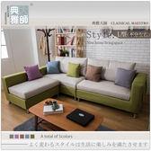 沙發 L型沙發 典雅大師 Doris桃樂絲多彩L型沙發-四色 1302-11-14【多瓦娜】