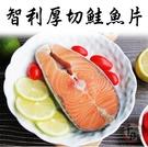 智利厚切鮭魚片340g 冷凍配送[CL20201109]千御國際