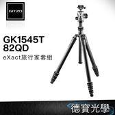 Gitzo GK1545T+82TQD eXact旅行家套組 1號四節反折腳架 專業推薦碳纖維三腳架 正成公司貨 下殺超低優惠