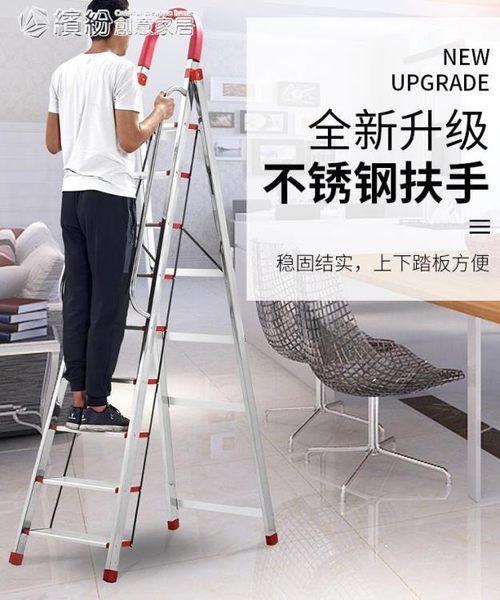 梯子 家用不銹鋼折疊梯子八步九步人字梯室內加厚工程梯移動伸縮閣樓梯YXS 繽紛創意家居