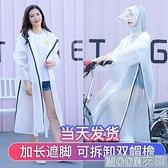 連身雨衣 雨衣女電動車雙帽檐男自行車徒步防暴雨背包成人加長學生騎行雨披 快速出貨