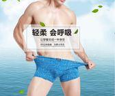 男士內褲 夏季男禮盒裝吸汗透氣 青年性感潮中腰四角短底褲頭 藍嵐