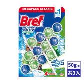 BREF馬桶消臭清潔球-松木香氛(50g*3)X3組