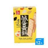 老楊鹹蛋黃餅100g*12【愛買】