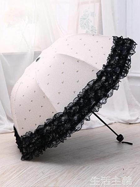 雨傘 蕾絲太陽傘超強防曬防紫外線女遮陽傘韓版學生黑膠折疊兩用晴雨傘 生活主義