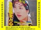 二手書博民逛書店希望2002年6月罕見李嘉欣。Y403679