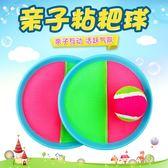 親子玩具粘粑球戶外玩具粘靶球兒童玩具男孩運動玩具3-6周歲 7歲