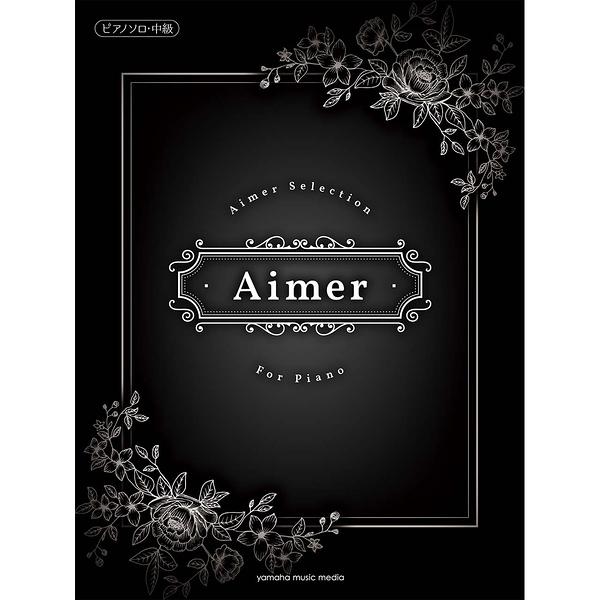 小叮噹的店 鋼琴譜 946420 中級 Aimer Selection for Piano