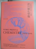 【書寶二手書T7/科學_KMP】諾貝爾化學獎 2005-2015_科學月刊